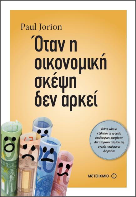 Misère en grec